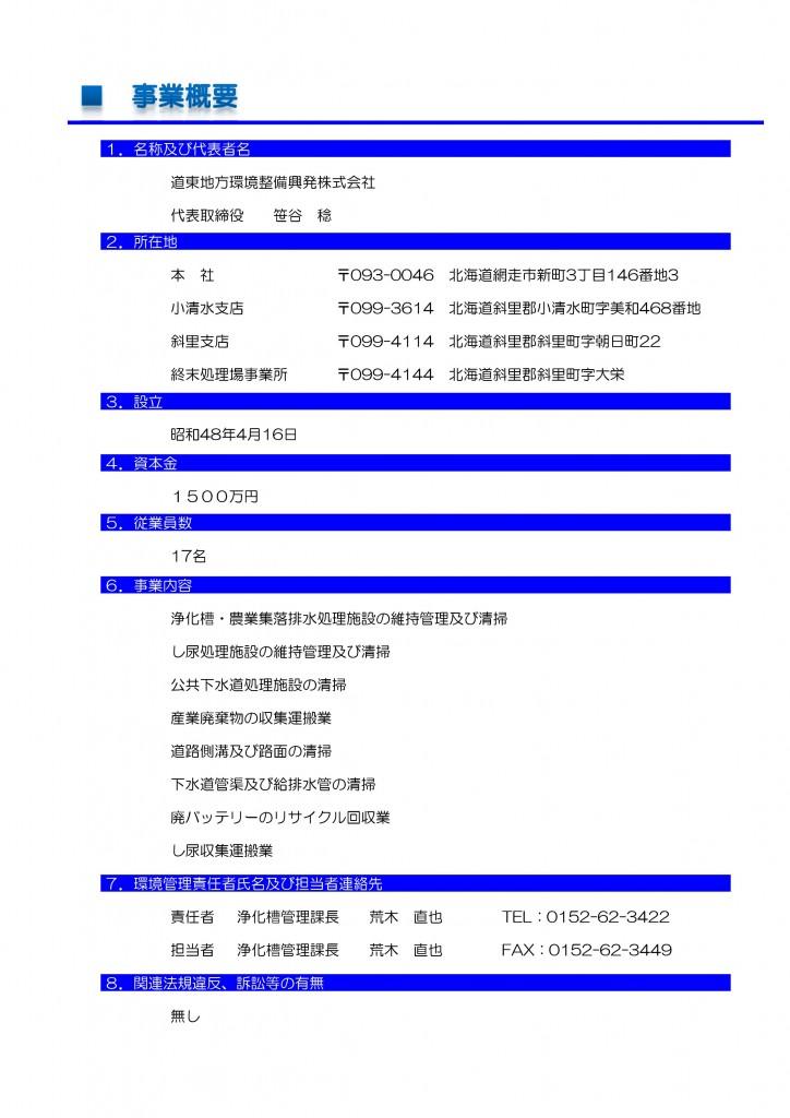 平成27年5月作成-004