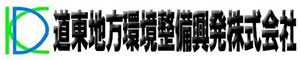北海道 網走市 道東地方環境整備興発株式会社